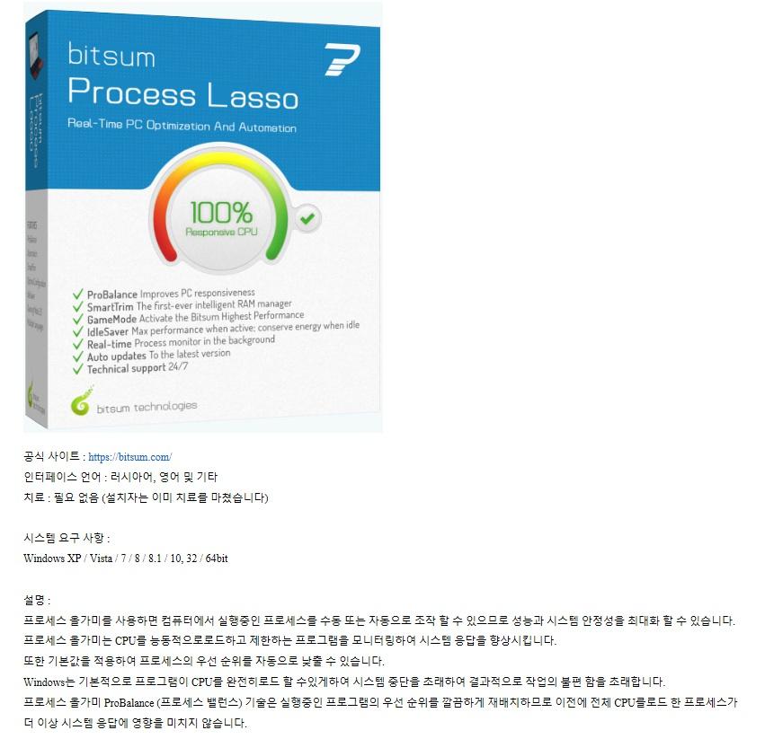 Process Lasso Pro.jpg