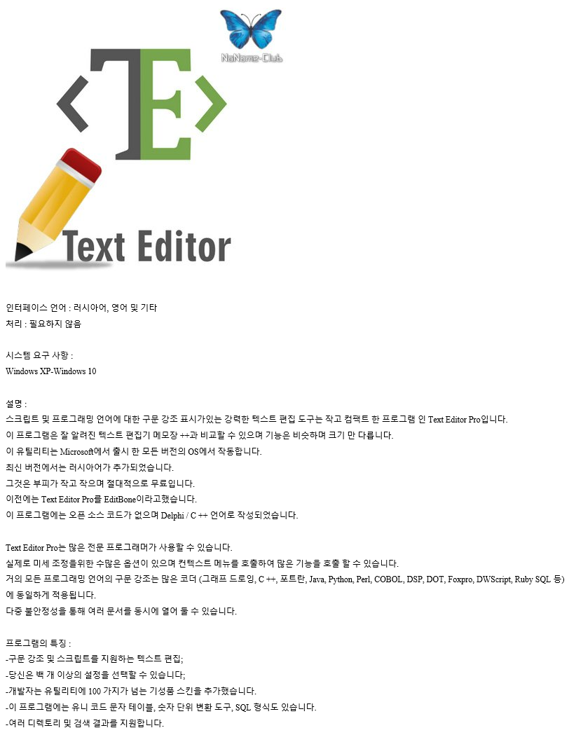 Text Editor.png