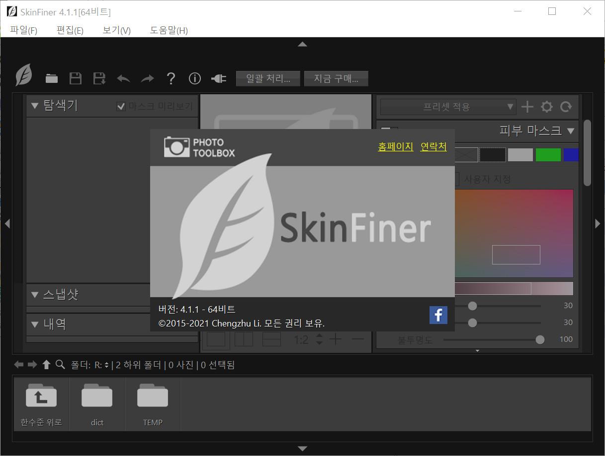 SkinFiner 4.1.1.jpg