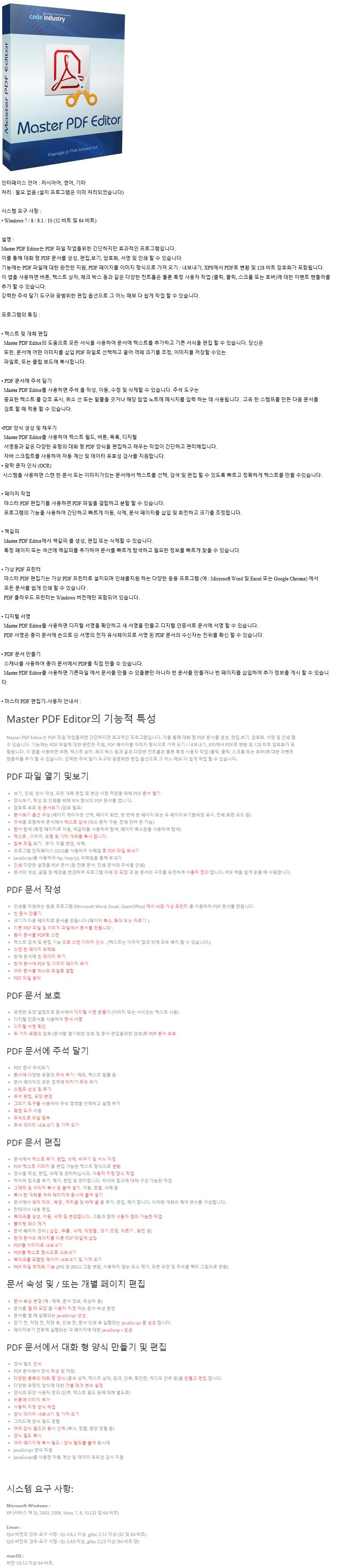 Master PDF Editor_.png