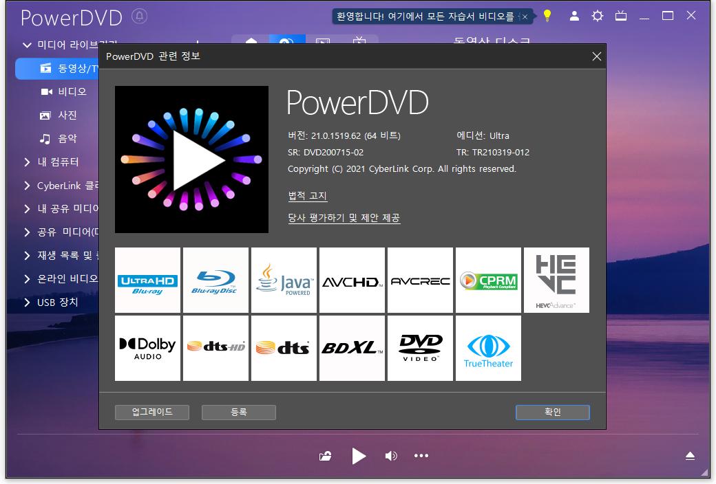 screenshot_PowerDVD_21_Ultra.png