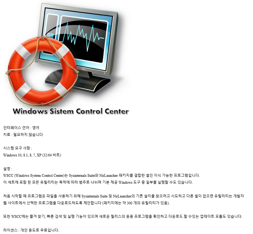 WSCC (Windows System Control Center).png