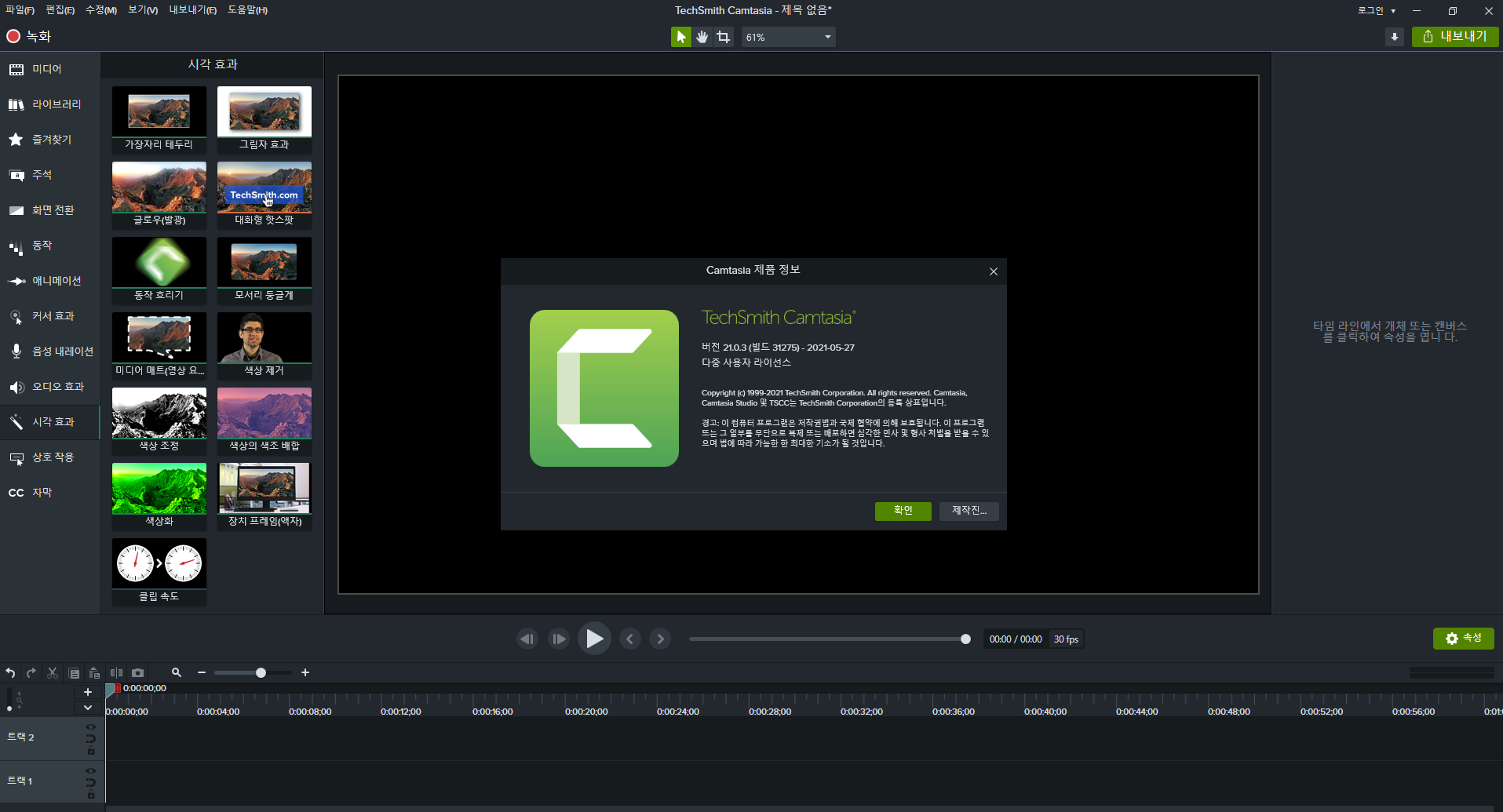 Camtasia 2021.0.3.31275-05.png