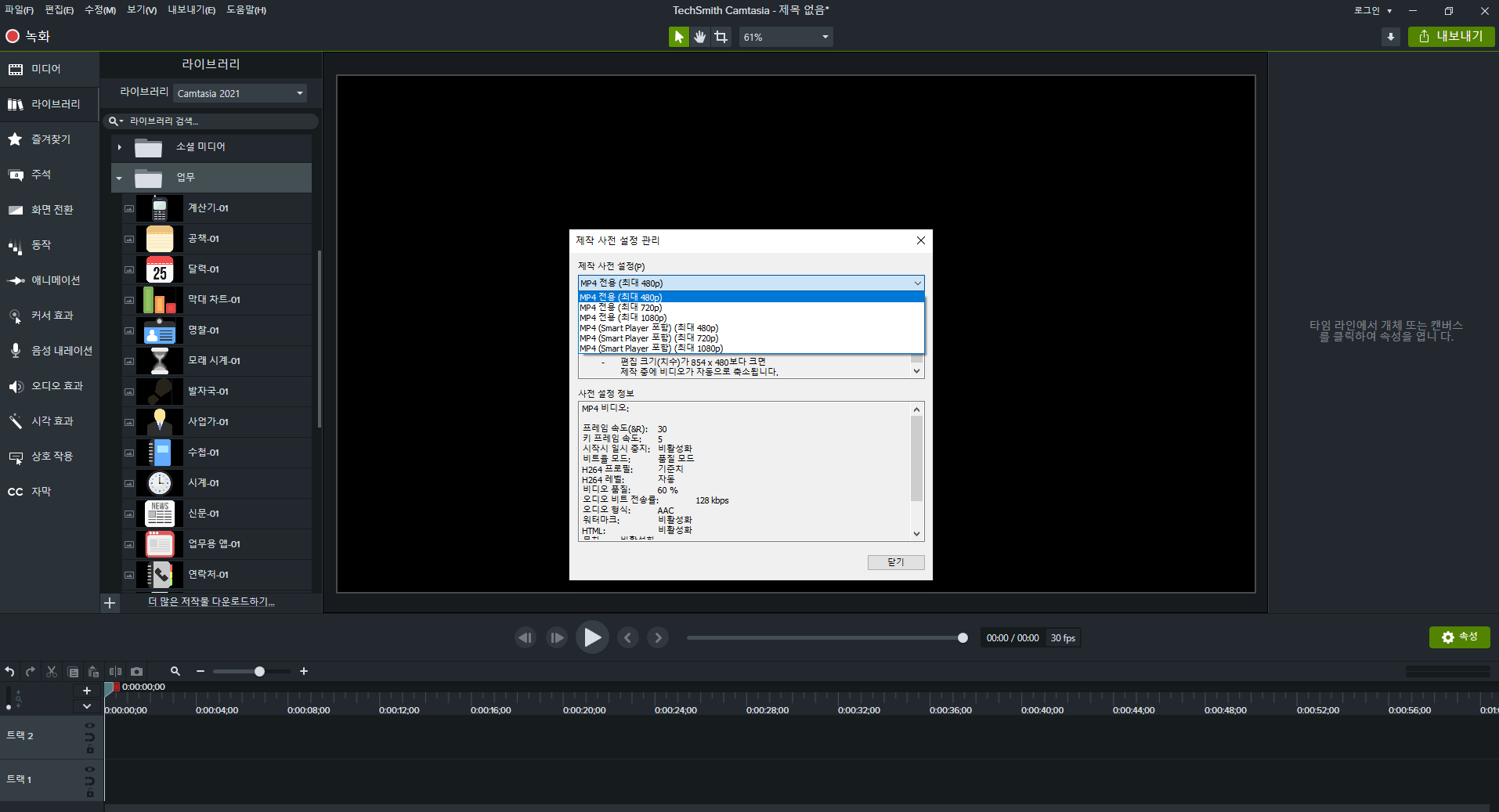 Camtasia 2021.0.3.31275-04.png