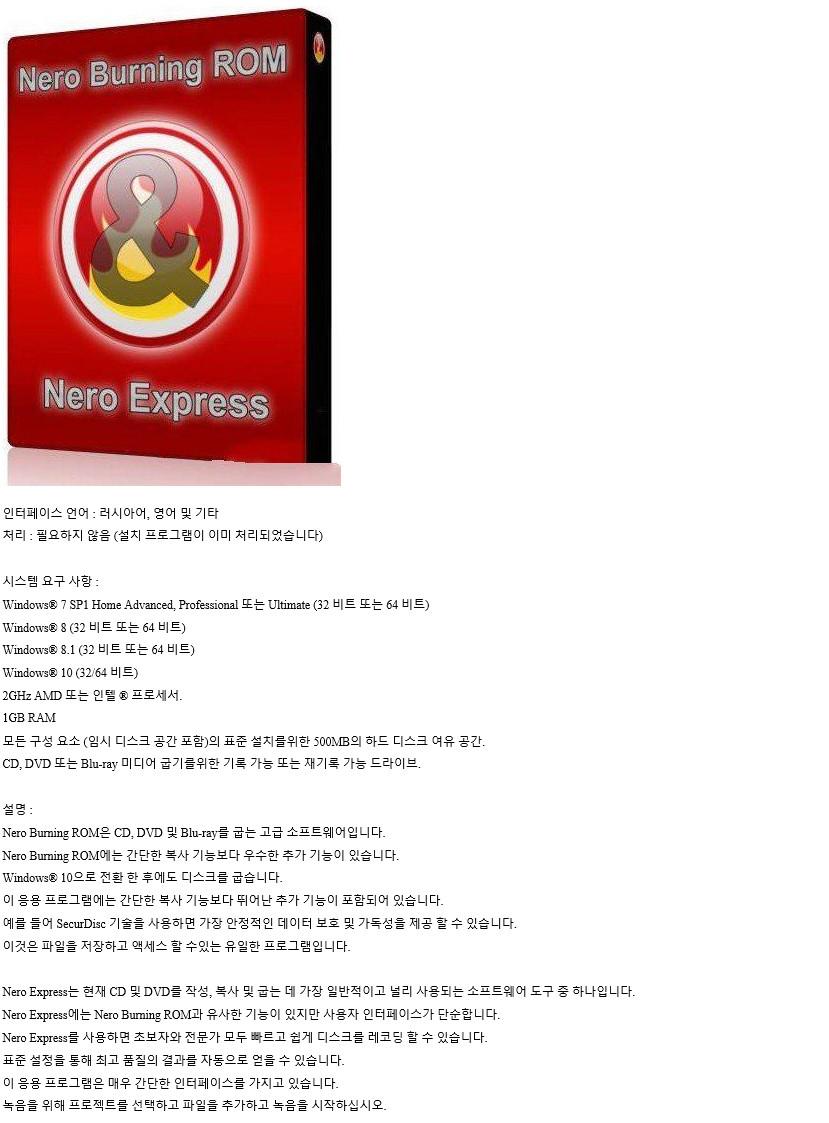 Nero Burning ROM & Nero Express_.jpg
