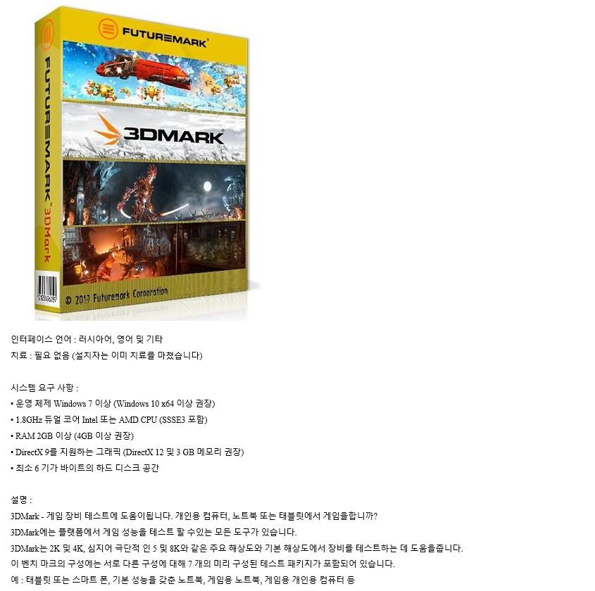 Futuremark 3DMark.jpg