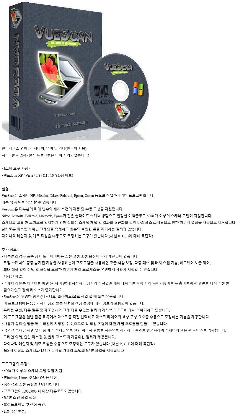 VueScan Pro.jpg