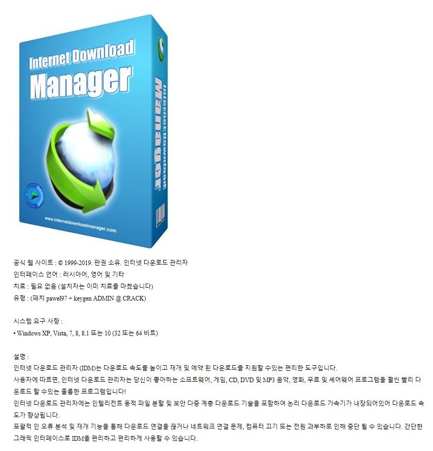 Internet Download Manager.jpg