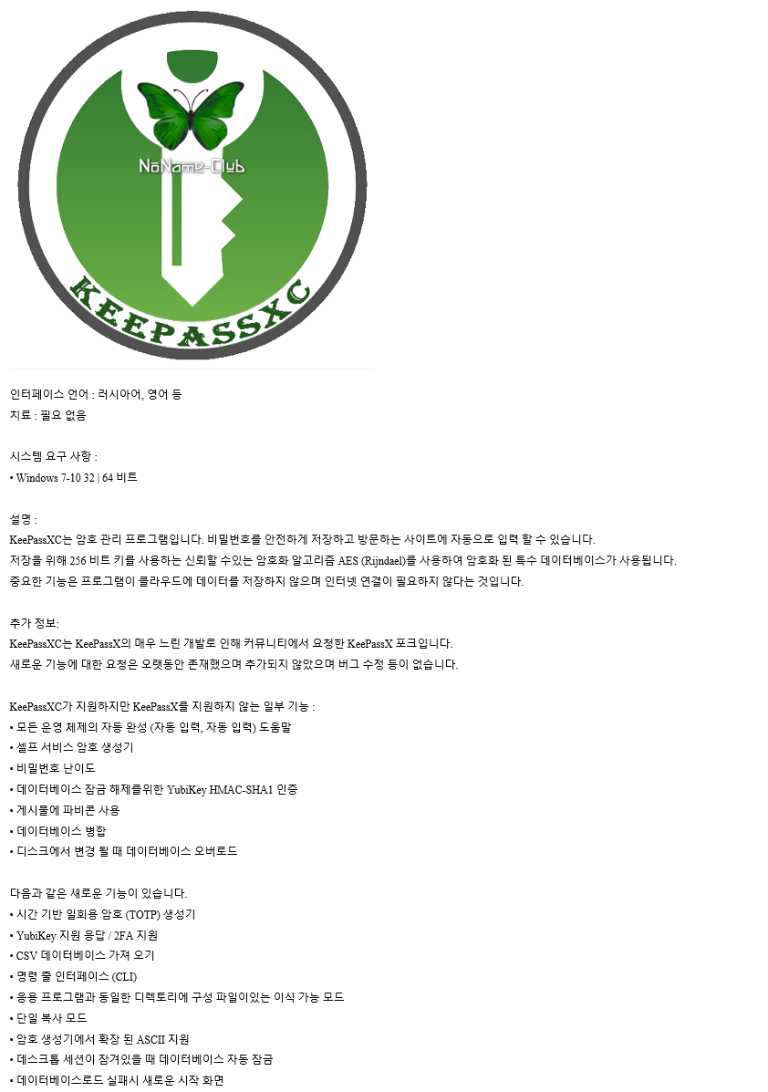 KeePassXC.png