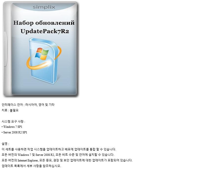 UpdatePack7R2.jpg
