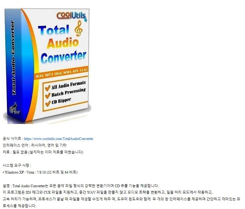 CoolUtils Total Audio Converter.jpg