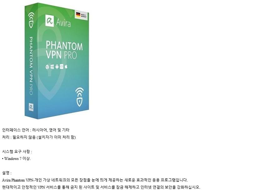 Avira Phantom VPN Pro.jpg
