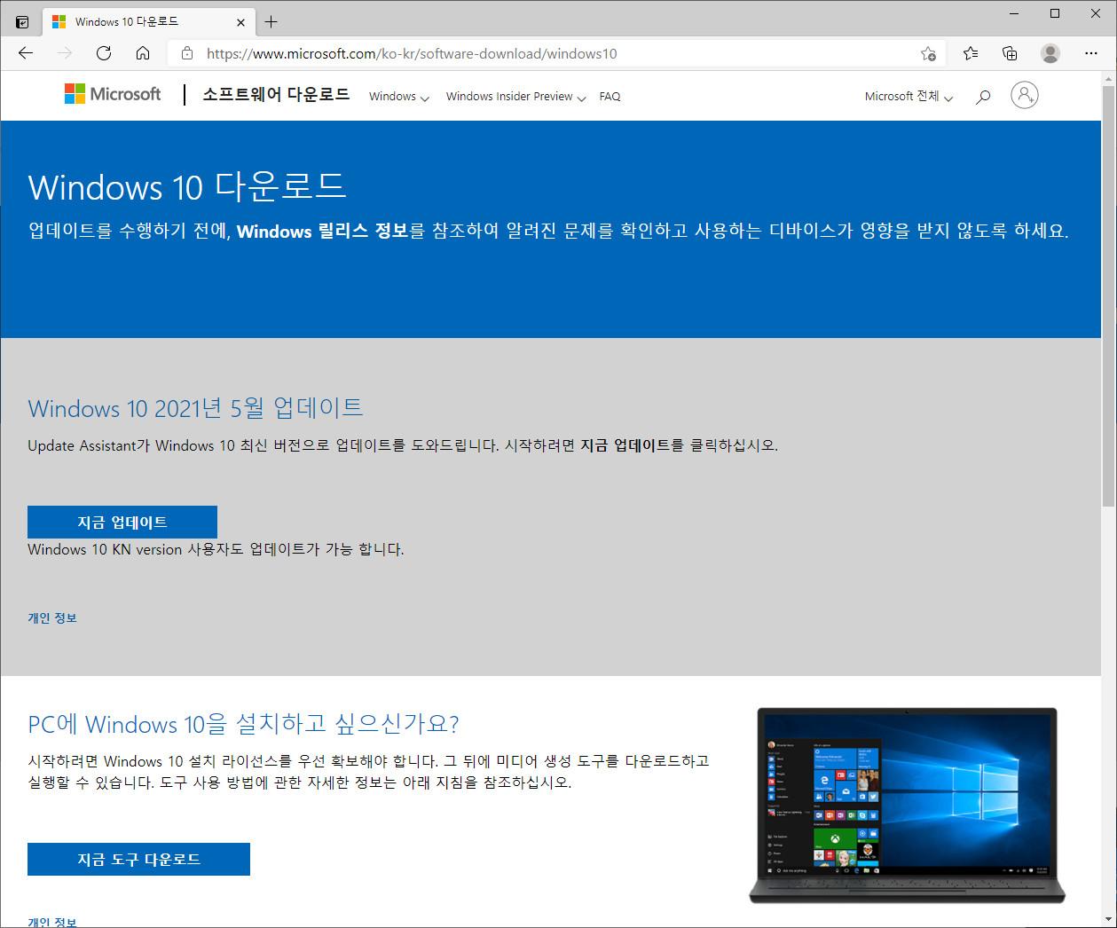 Windows 10 버전 21H1 오늘 정식 출시 되었습니다 (Windows 10 2021년 5월 업데이트) 2021-05-19_032757.jpg