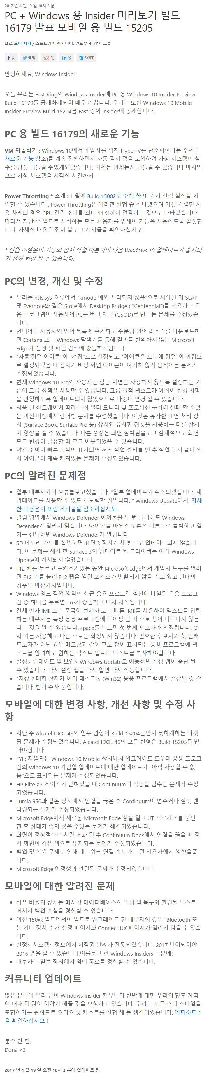 윈도10 레드스톤3 인사이더 프리뷰 16179 빌드 나왔네요 2017-04-20_031658.jpg