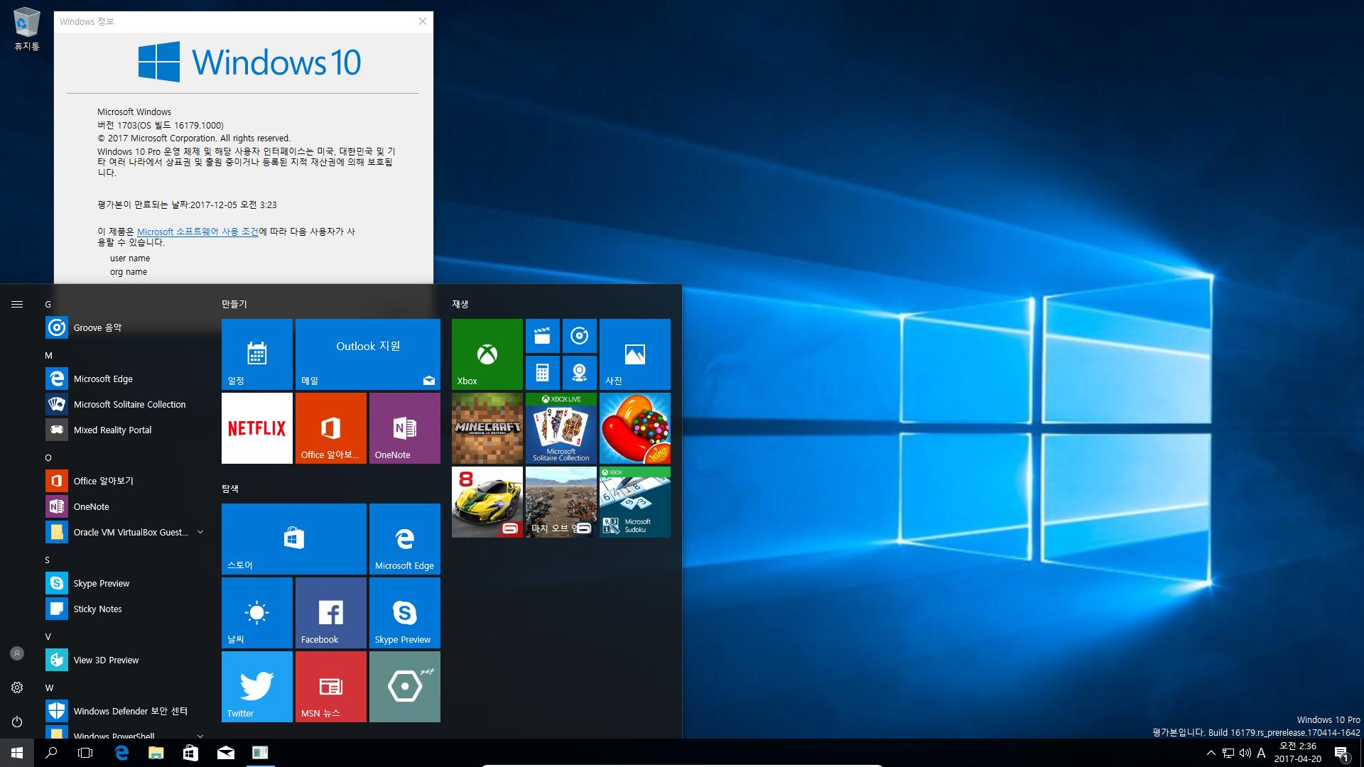 윈도10 레드스톤3 인사이더 프리뷰 16179 빌드 나왔네요 2017-04-20_023653.jpg