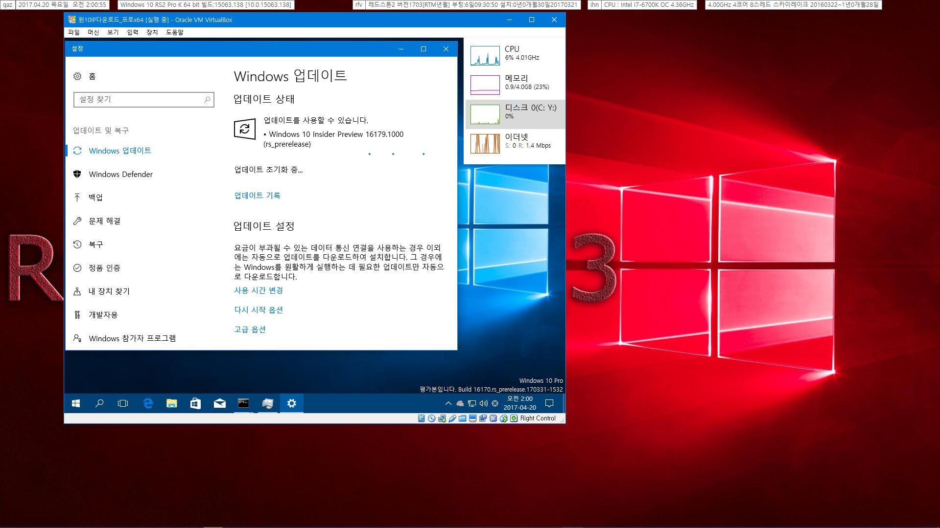 윈도10 레드스톤3 인사이더 프리뷰 16179 빌드 나왔네요 2017-04-20_020057.jpg