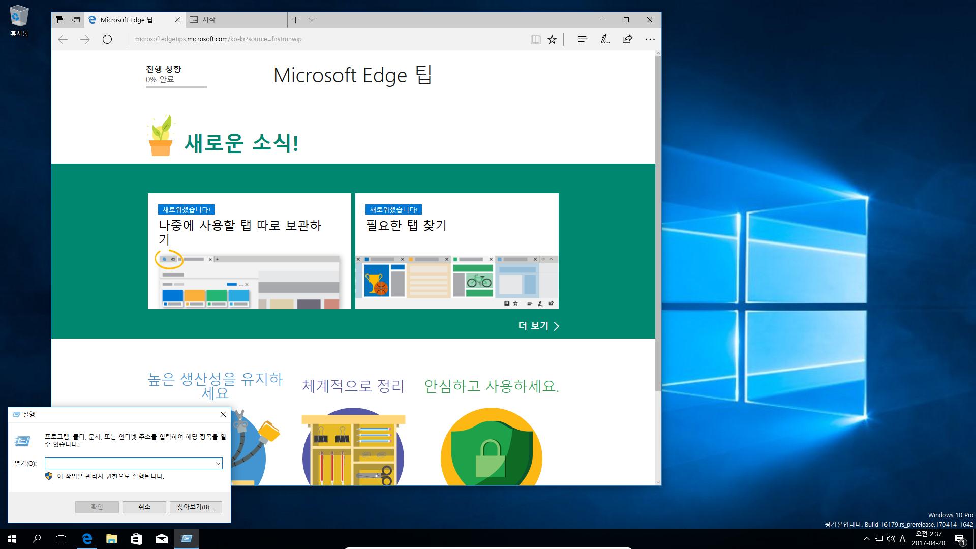 윈도10 레드스톤3 인사이더 프리뷰 16179 빌드 나왔네요 2017-04-20_023752.jpg