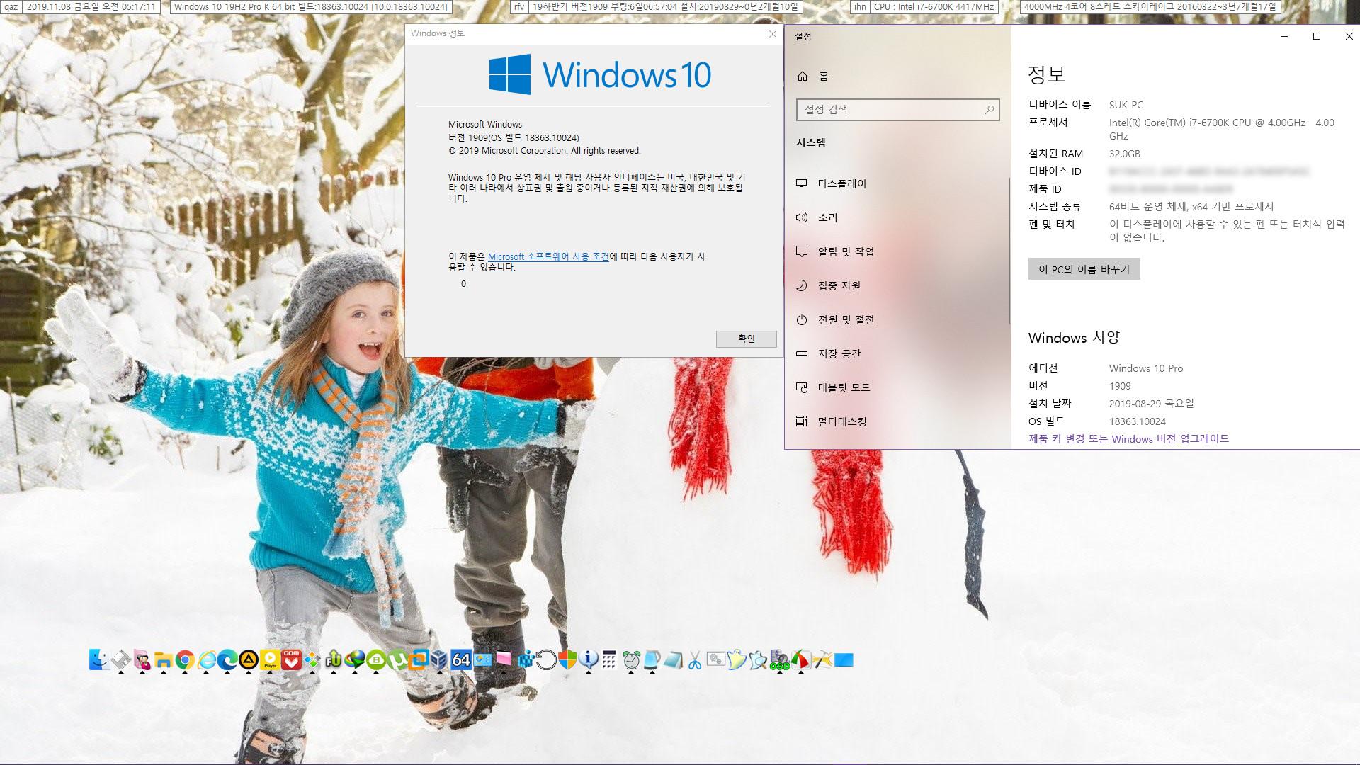 Windows 10 19H2 (버전 1909, OS 빌드 18363.10024) 잠시 사용하고, 11월 13일 수요일 정기 업데이트 나오면 갈아타야겠습니다 - MacDock [로켓독 후속] 사용중 입니다. 은근히 곤란한 점이 있네요 2019-11-08_051711.jpg