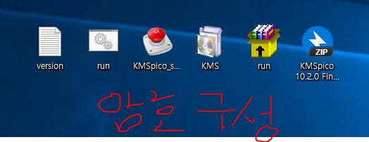 kmspico 10.2.0 finalupdate.zip