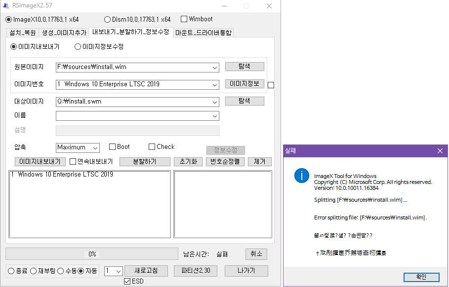 RSImageX2.57.exe 으로 wim을 swm 으로 분할하기 - wim 파일이 4GB보다 적어서 에러 생긴 듯 합니다 2019-03-14_180552.jpg