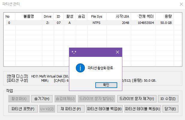 VHDman1.94.exe 으로 VHD 만들어서 swm 설치하여 vmware에 연결하기 2019-03-14_182030.jpg