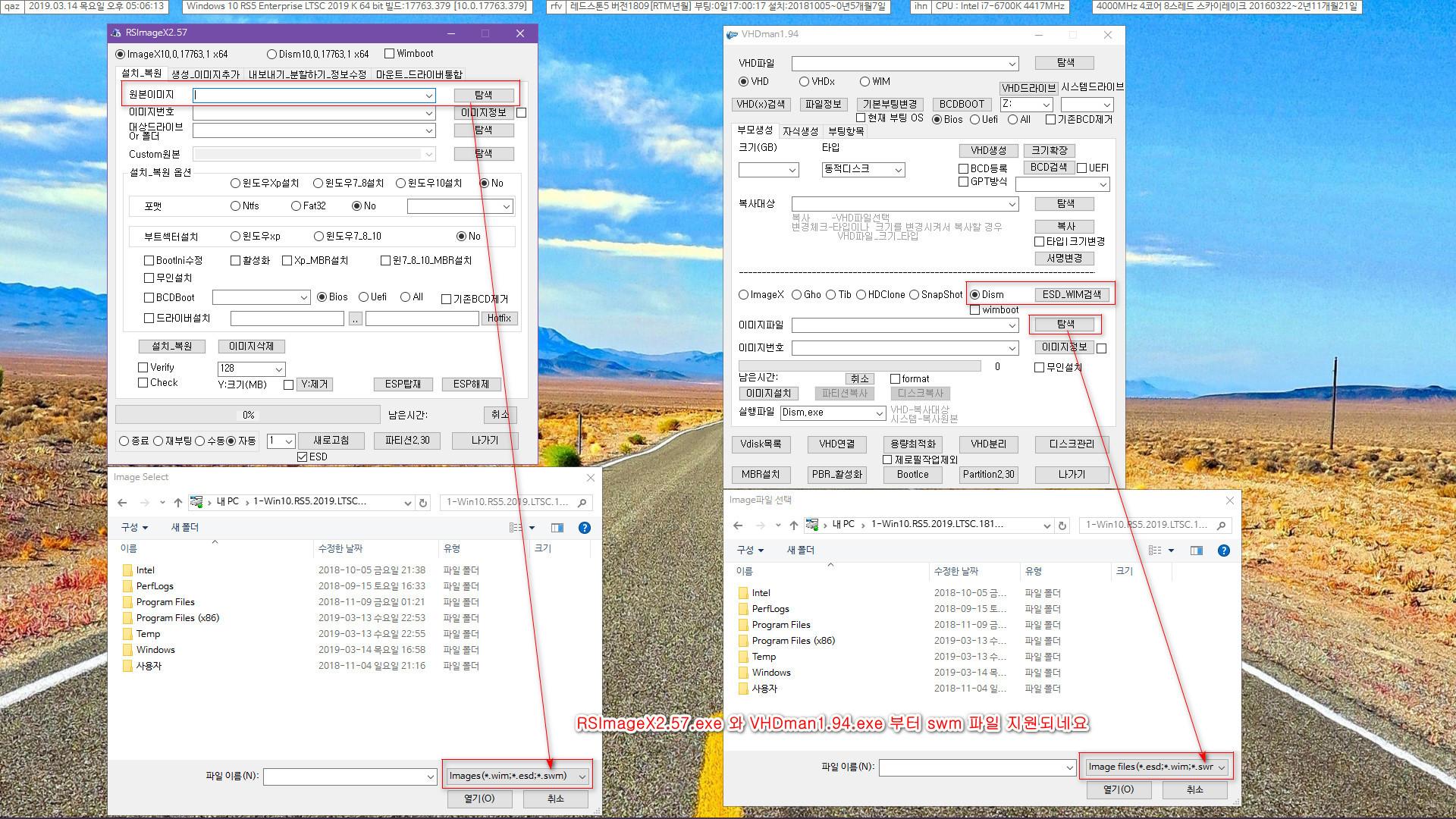 RSImageX2.57.exe 와 VHDman1.94.exe 부터 swm 파일 지원되네요 [최초기록] 2019-03-14_170614.jpg
