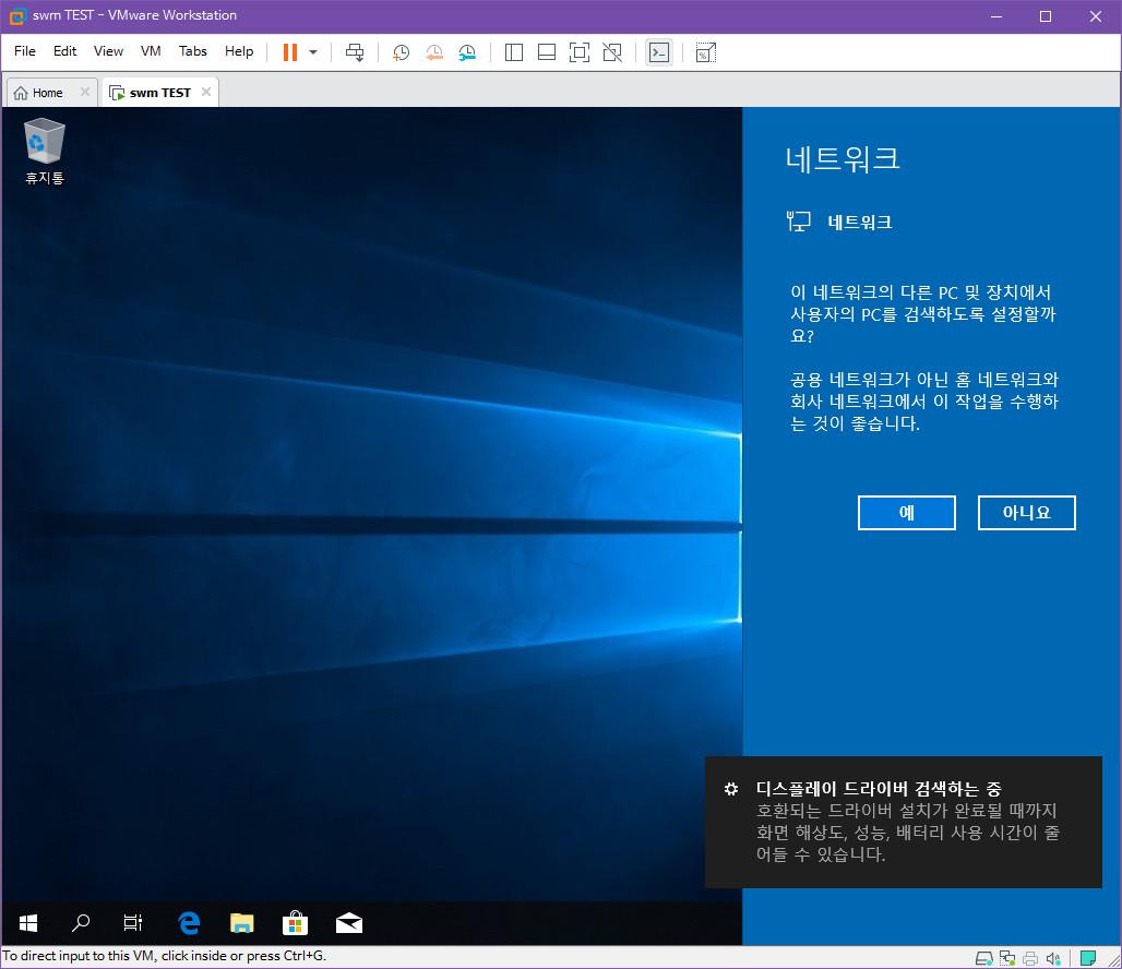 VHDman1.94.exe 으로 VHD 만들어서 swm 설치하여 vmware에 연결하기 2019-03-14_183135.jpg