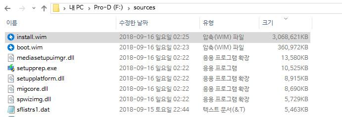 RSImageX2.57.exe 으로 wim을 swm 으로 분할하기 - wim 파일이 4GB보다 적어서 에러 생긴 듯 합니다 2019-03-14_181121.jpg