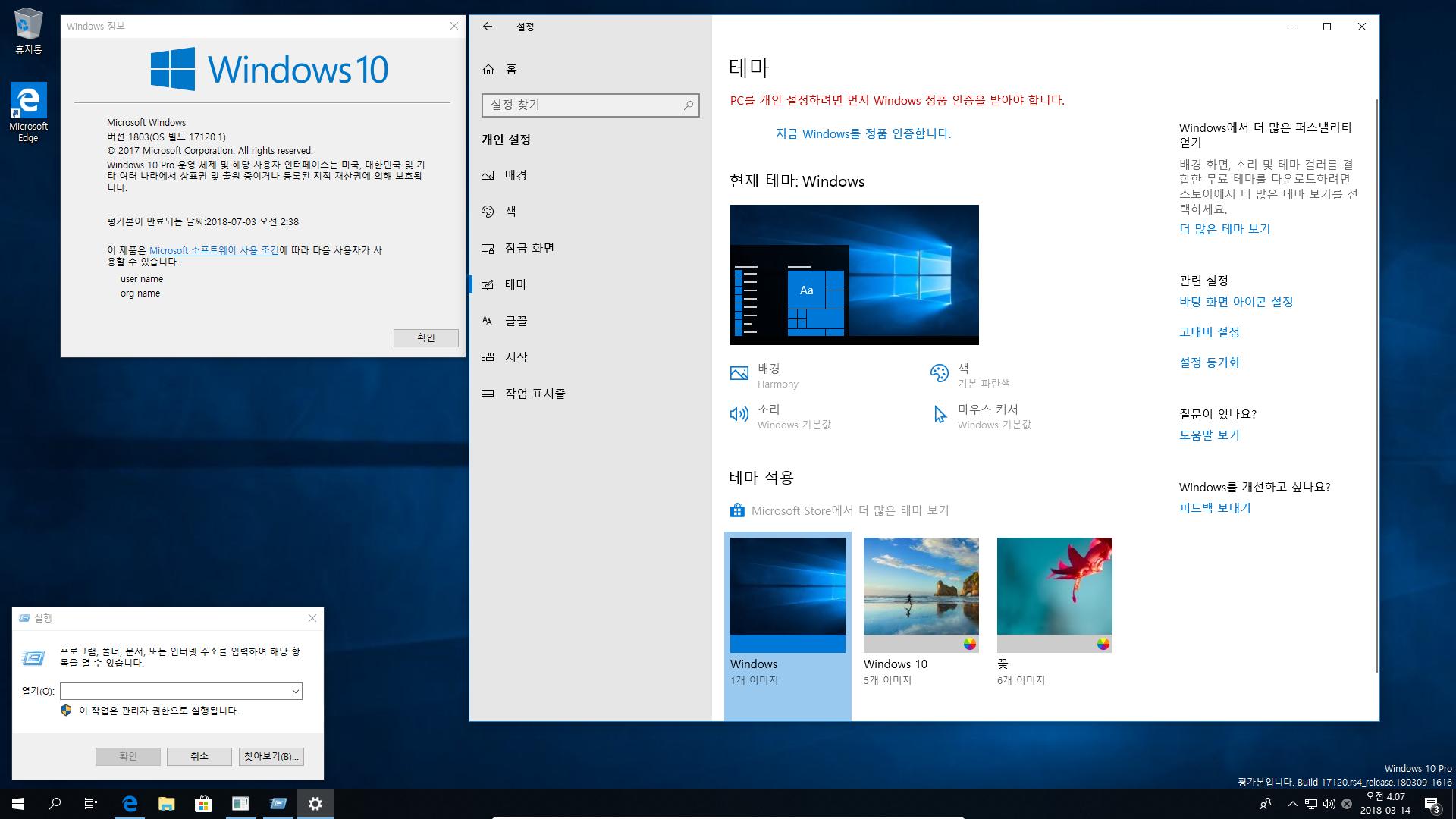 윈도10 레드스톤4 인사이더 프리뷰 17120.1 빌드 나왔네요 2018-03-14_040757.png