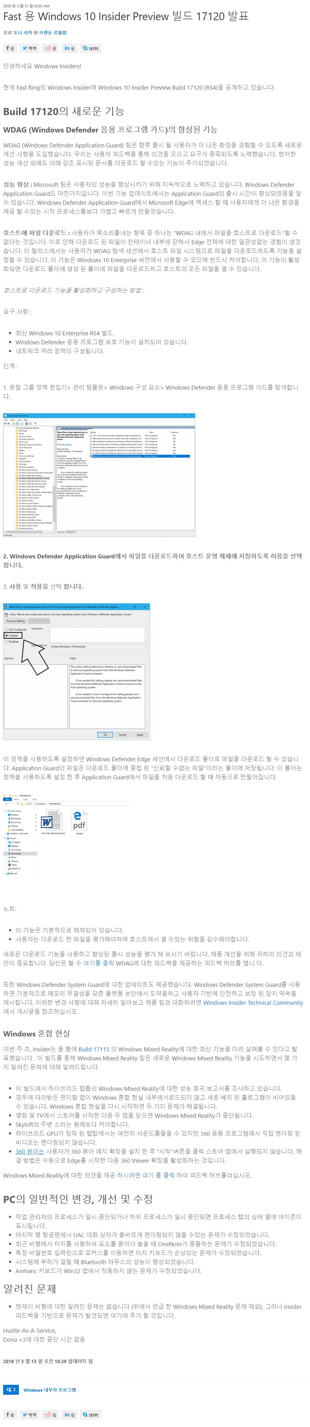 윈도10 레드스톤4 인사이더 프리뷰 17120.1 빌드 나왔네요 - ms 블로그 - 크롬 번역 2018-03-14_041626.png