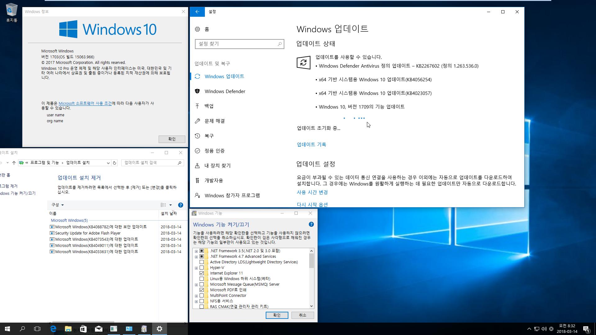 2018년 3월 14일 정기 업데이트 나왔네요 - 윈도10 버전1703 [15063.966] 통합중 입니다 2018-03-14_083203.png