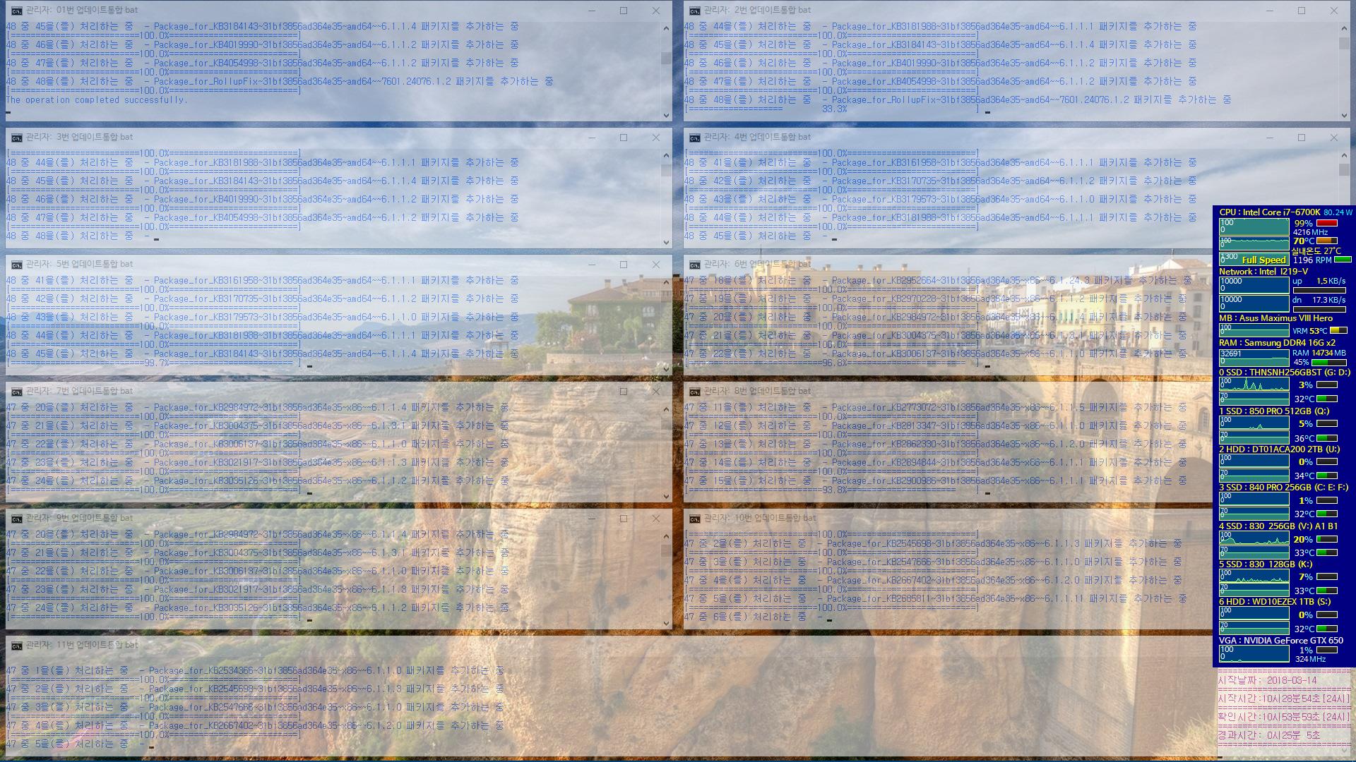 2018년 3월 14일 정기 업데이트 나왔네요 - 윈도7 [7601.24076] IE11 통합중 입니다 2018-03-14_105400.png