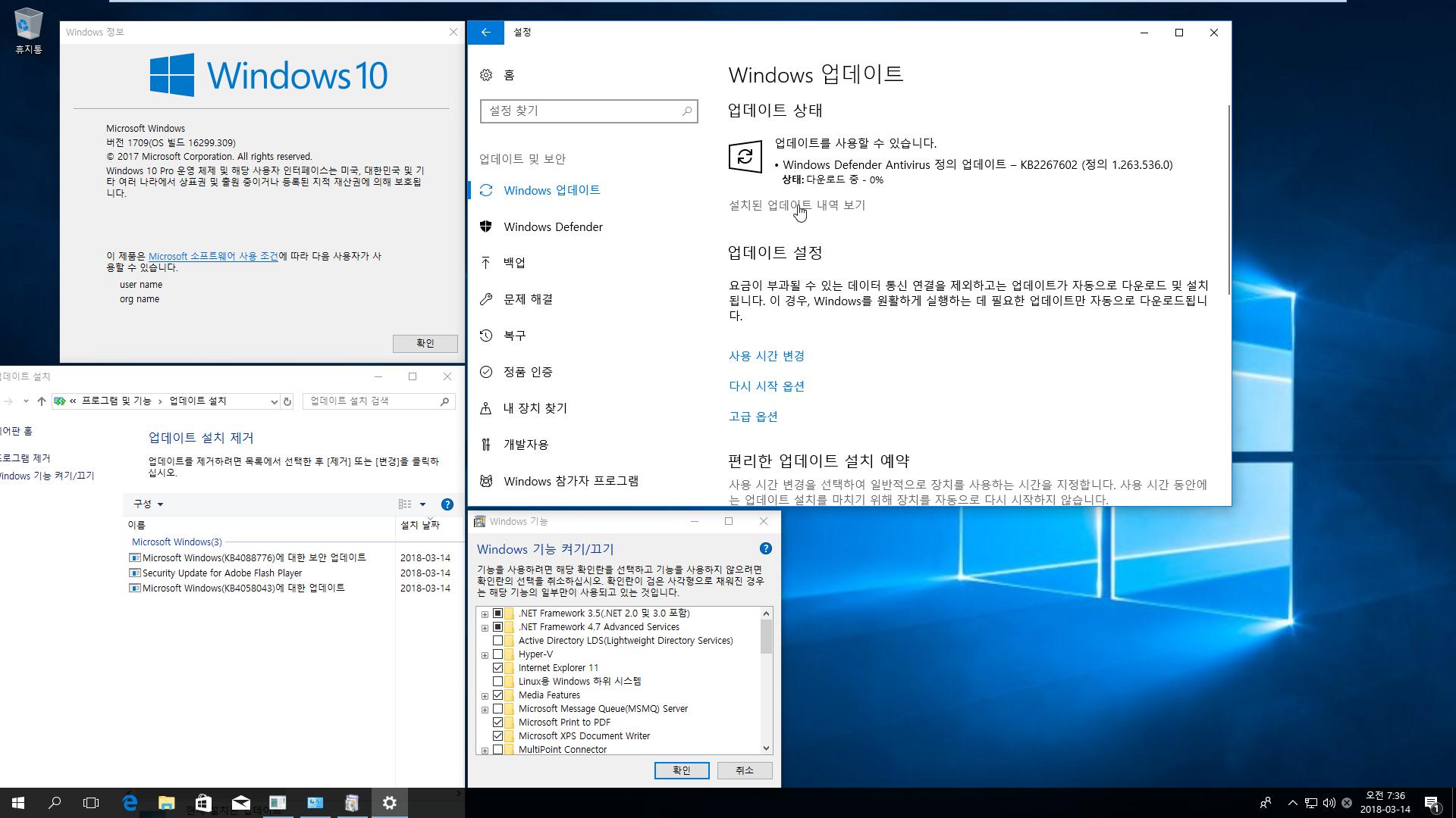 2018년 3월 14일 정기 업데이트 나왔네요 - 윈도10 버전1709 [16299.309] 통합중 입니다 2018-03-14_072011.png
