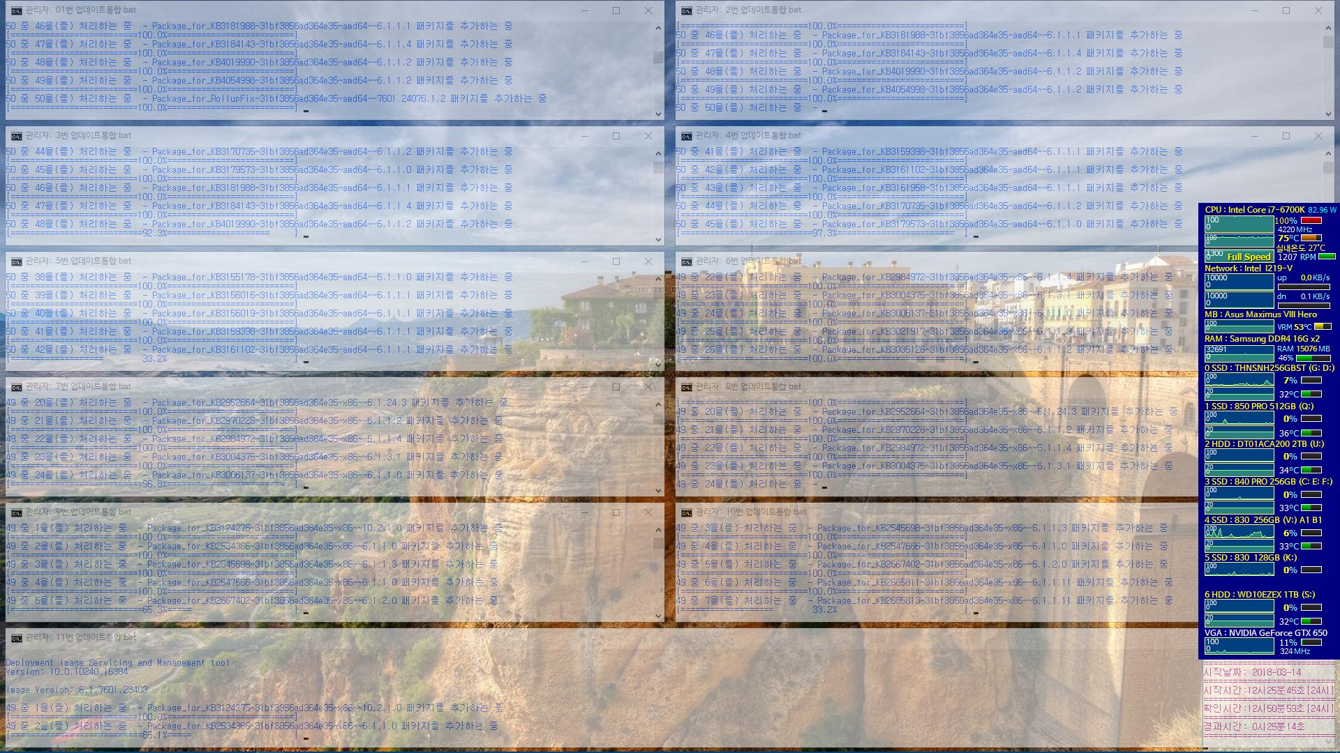 2018년 3월 14일 정기 업데이트 나왔네요 - 윈도7 [7601.24076] IE10 통합중 입니다 2018-03-14_125059.png