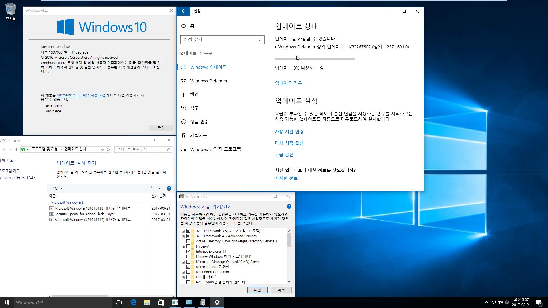 윈도10 버전1607 [14393.969] 누적 업데이트 나왔네요 - 통합중 2017-03-21_050752.png