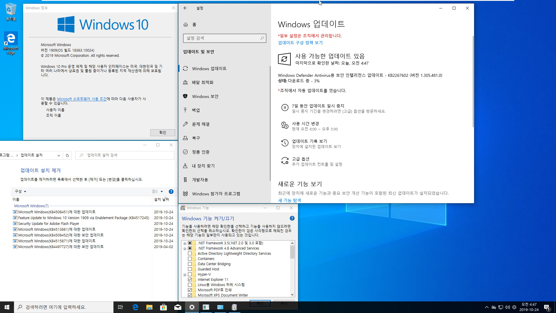 Windows 10 19H2 (버전 1909, OS 빌드 18363.10024 )를 업그레이드 설치 목적으로 install.wim 통합중 입니다 - 64비트 확인 2019-10-24_044738.jpg