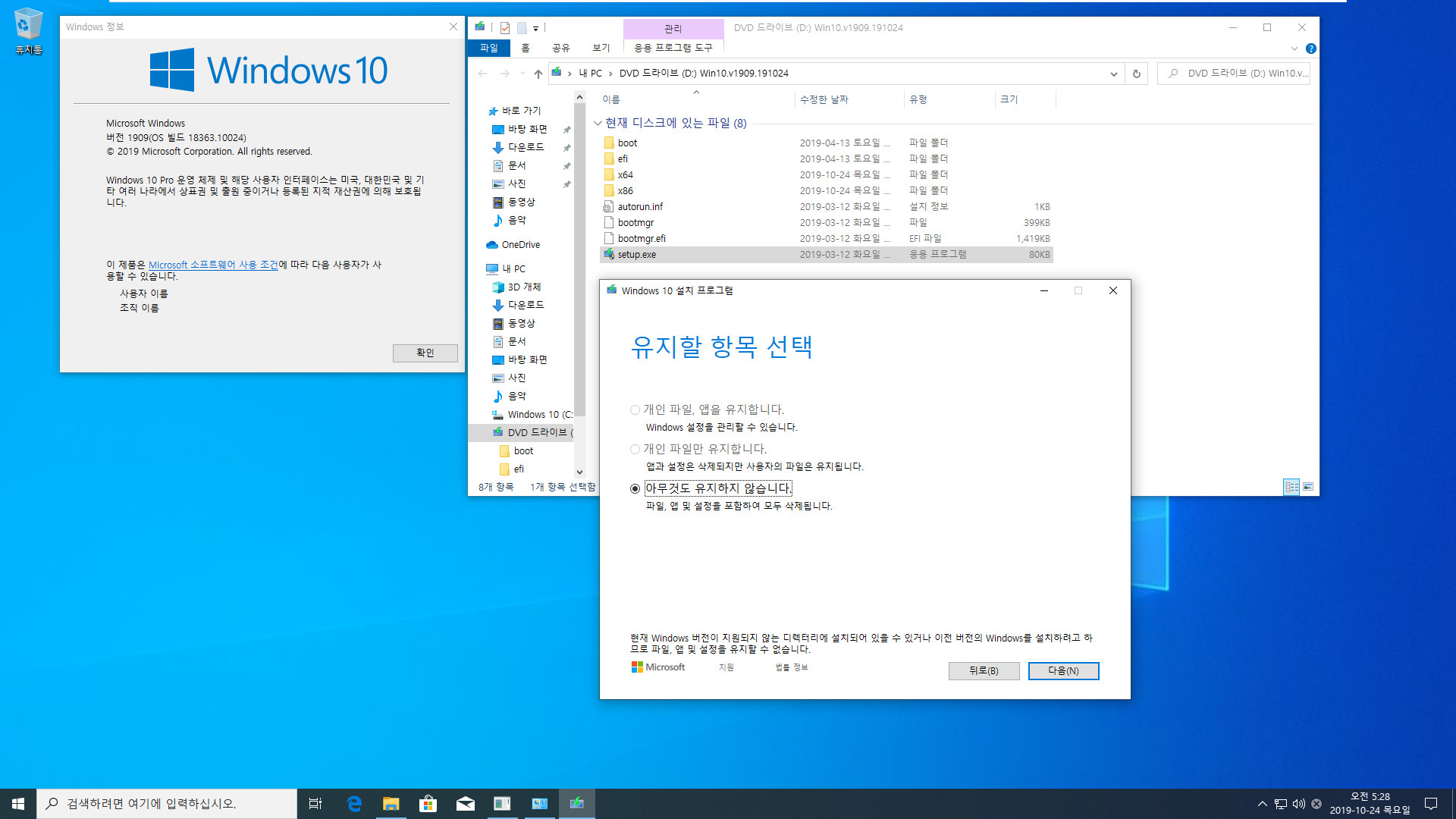 Windows 10 19H2 (버전 1909, OS 빌드 18363.10024 )를 업그레이드 설치 목적으로 통합했습니다 - 같은 빌드인데 앱 유지하면서 업그레이드 설치가 안 되네요 2019-10-24_052841.jpg