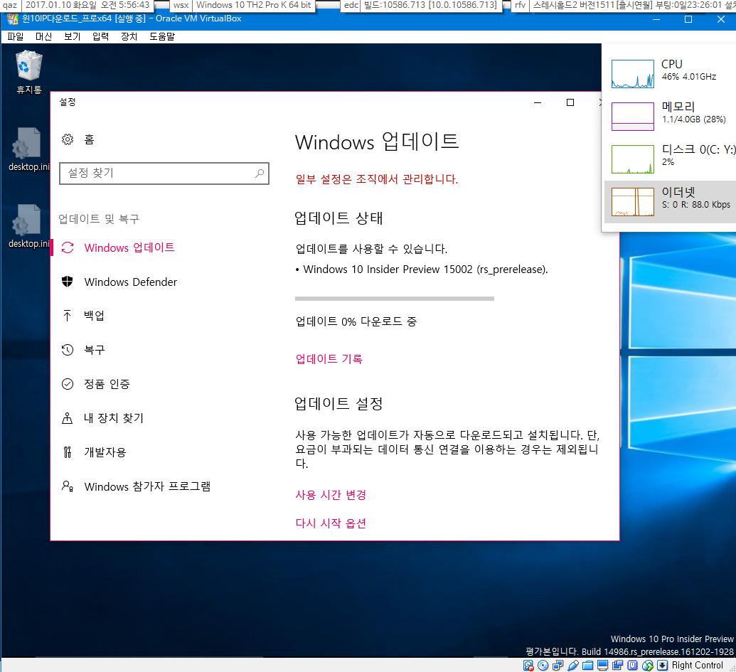 윈도10 RS2 프리뷰 15002빌드 나왔네요 2017-01-10_055714.png