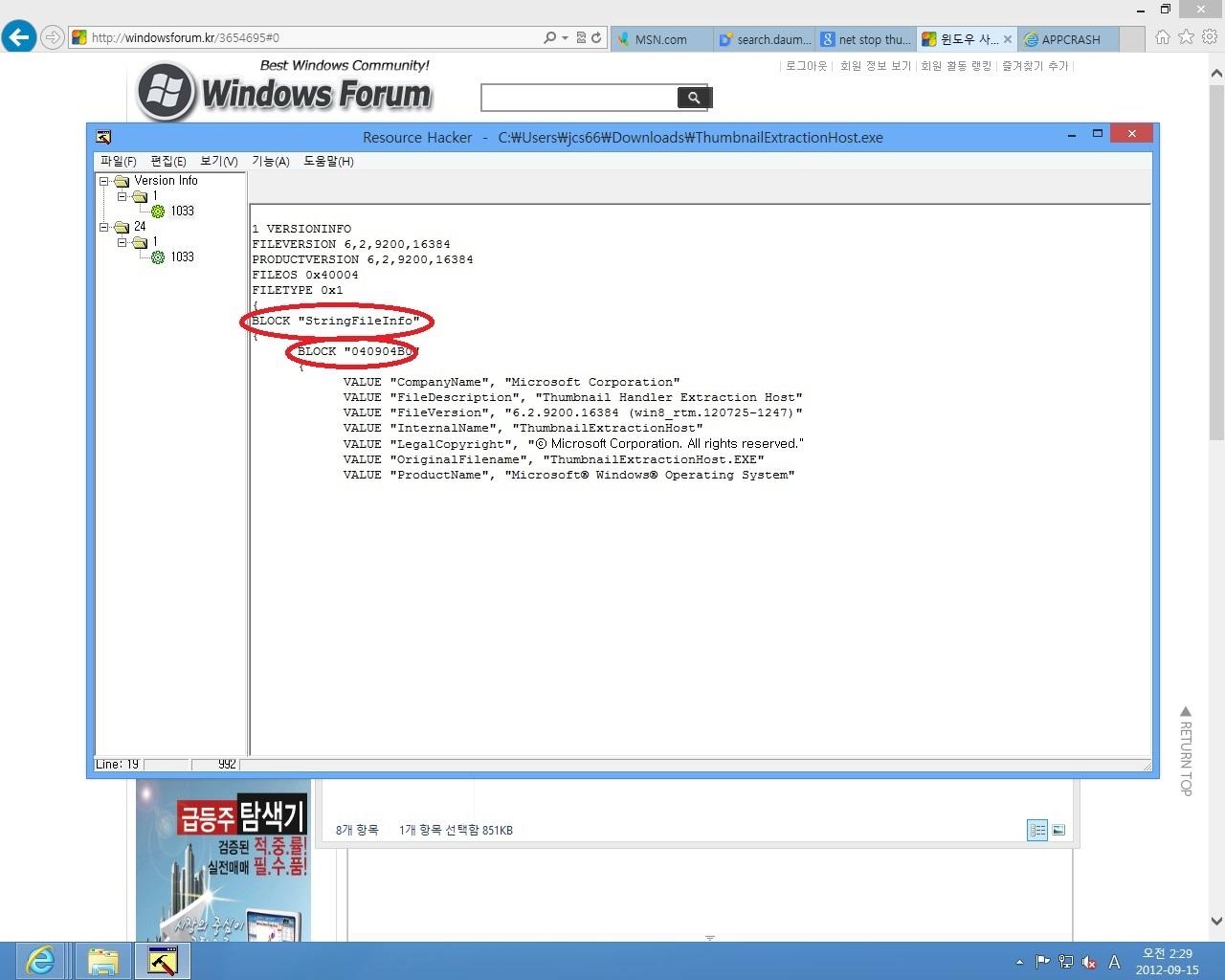 윈도우 포럼 - 자유 게시판 - 혹시 인증과 관련된 화일???