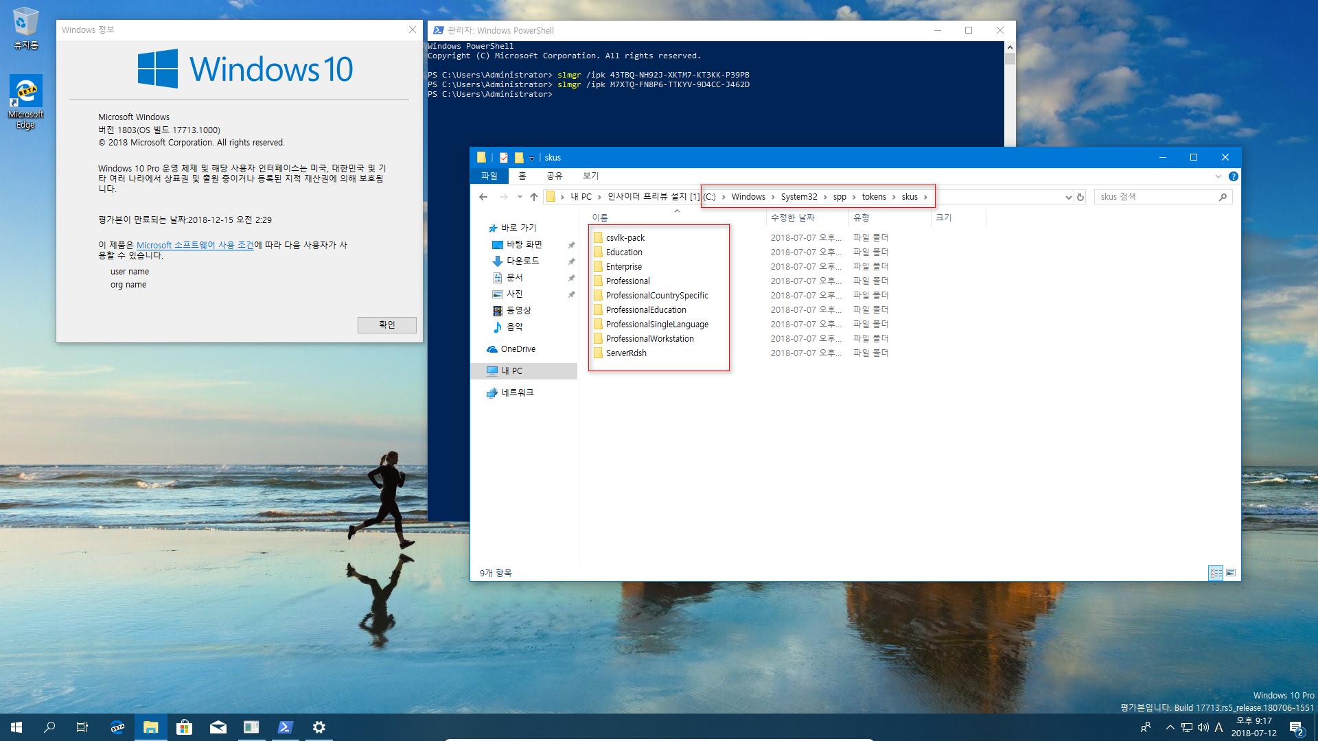 윈도10 레드스톤5 인사이더 프리뷰 17713.1000 빌드 나왔네요 - LTSB 일부 파일이 보여서 LTSB로 에디션 변경 테스트 해봅니다 - LTSB는 아직 준비가 안 된 듯 합니다 2018-07-12_211717.png