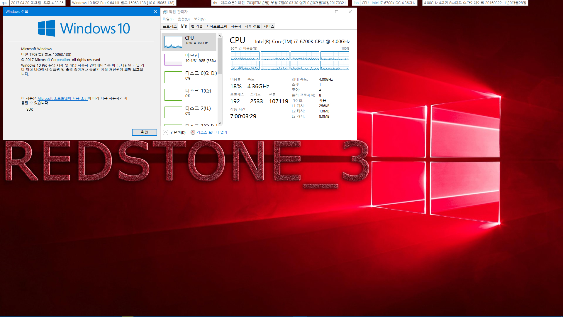 윈도10 레드스톤2 [크리에이터 업데이트] 버전1703 에서 [부팅 7일 신기록] 돌파 기념 스샷 2017-04-20_163339.jpg