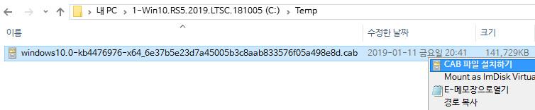 Windows 10 버전1809용 누적 업데이트 KB4476976 (OS 빌드 17763.288) 나왔네요 [릴리스 프리뷰용] - 실컴 2019 LTSC에 설치했습니다 2019-01-11_204938.jpg