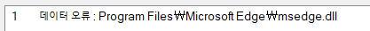 Microsoft Edge_오류.jpg