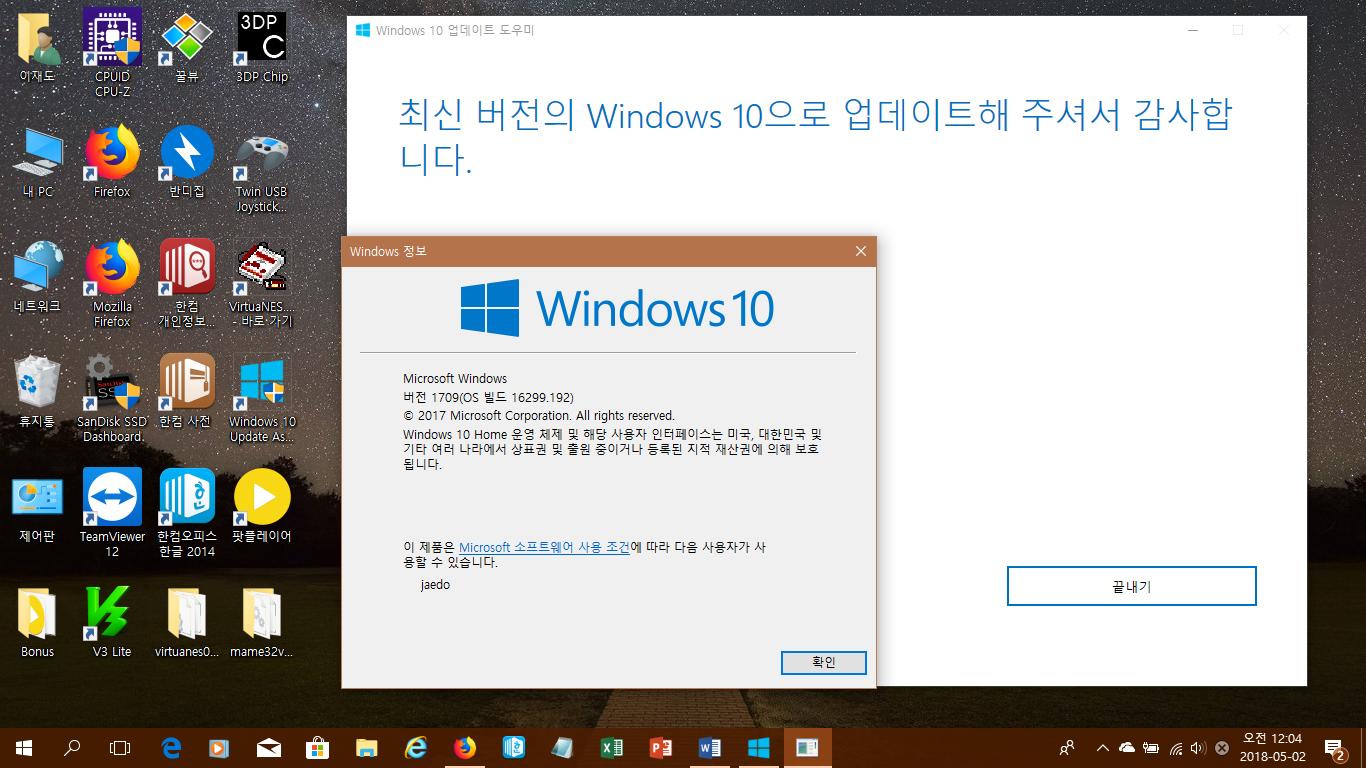 윈도우 포럼 - 자유 게시판 - [해결]Windows 10 업데이트 도우미