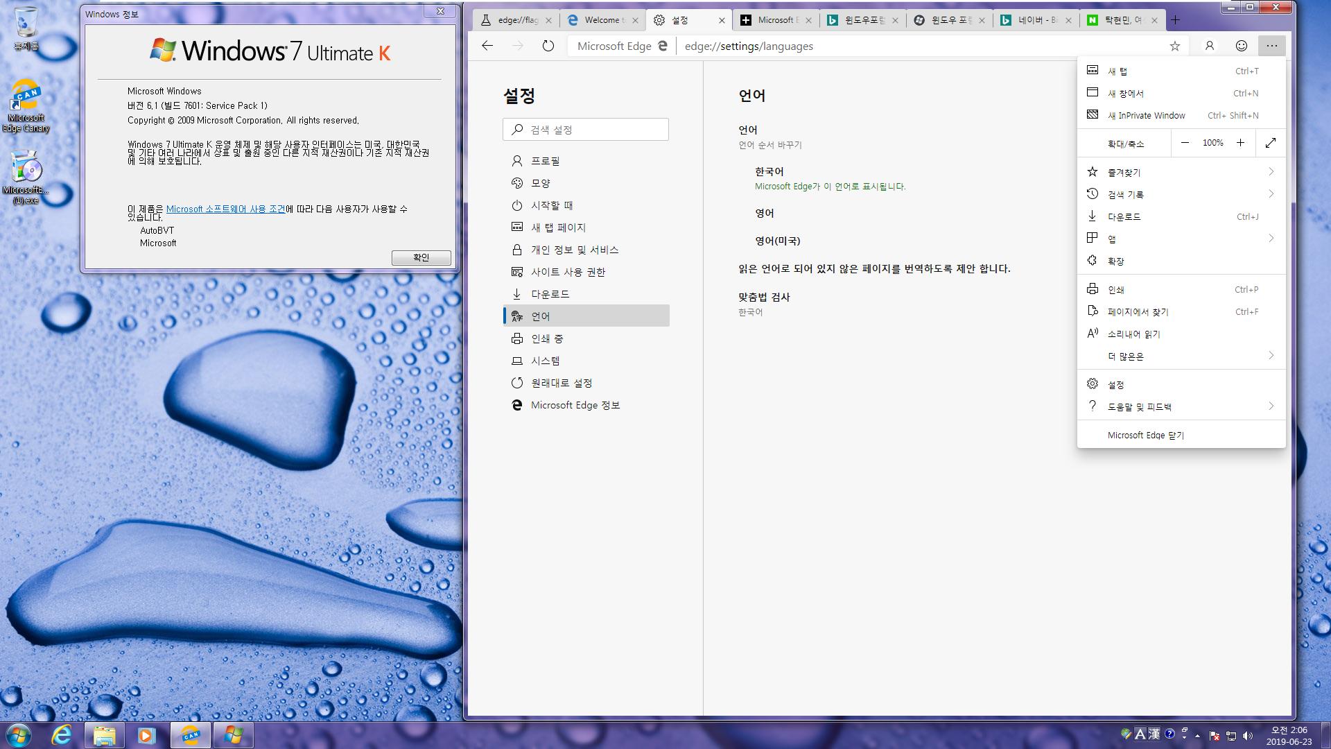 크로미엄 기반 엣지 - 윈도7 에 버전 77.0.197.0 (공식 빌드) canary(64비트) 설치해봤습니다 - 2번째 - 한국어로 설정하기 2019-06-23_020618.png
