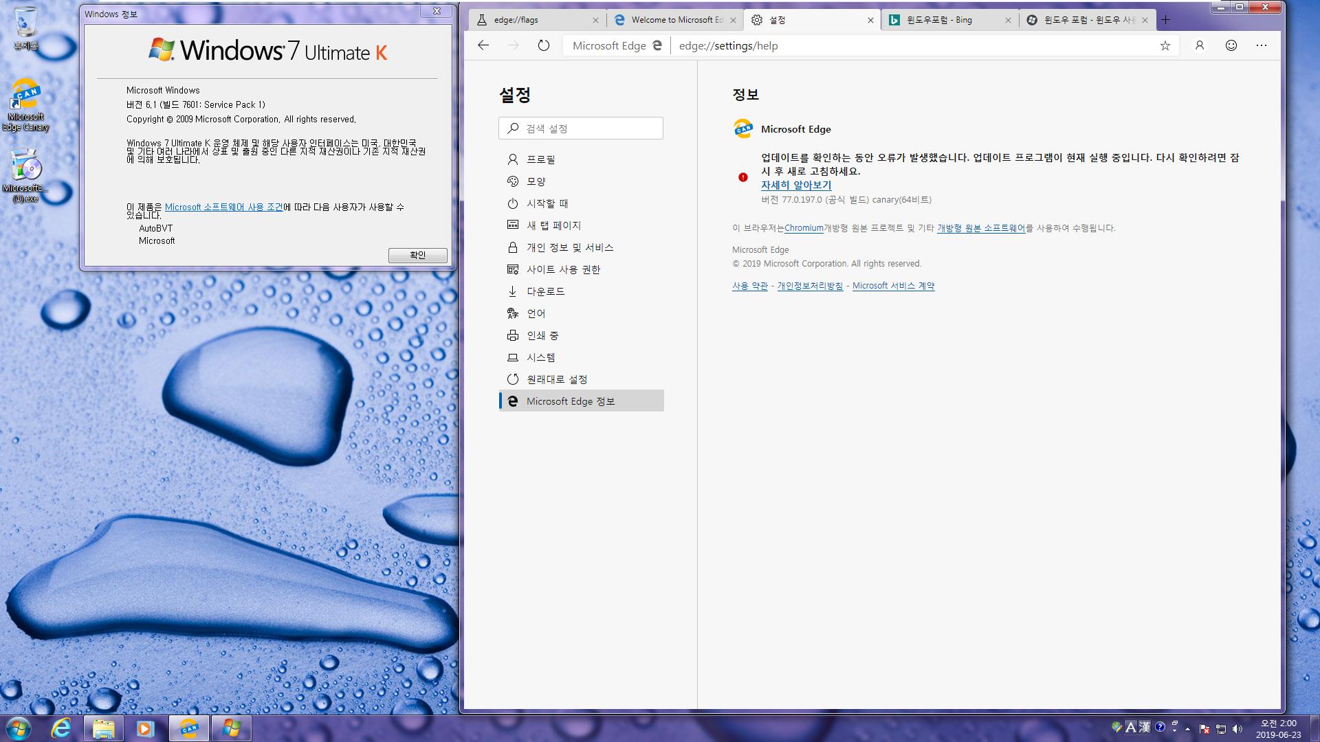 크로미엄 기반 엣지 - 윈도7 에 버전 77.0.197.0 (공식 빌드) canary(64비트) 설치해봤습니다 - 2번째 - 한국어로 설정하기 2019-06-23_020012.png