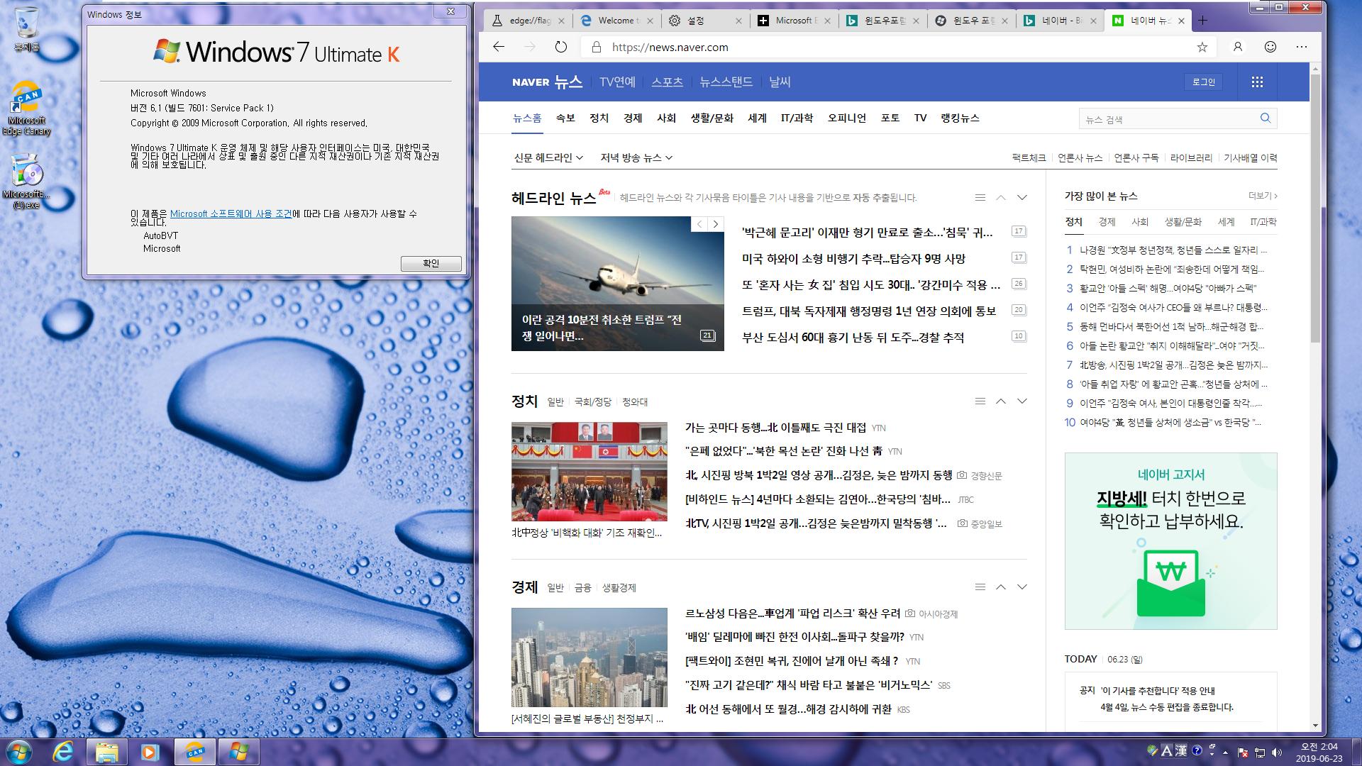 크로미엄 기반 엣지 - 윈도7 에 버전 77.0.197.0 (공식 빌드) canary(64비트) 설치해봤습니다 - 2번째 - 한국어로 설정하기 2019-06-23_020455.png