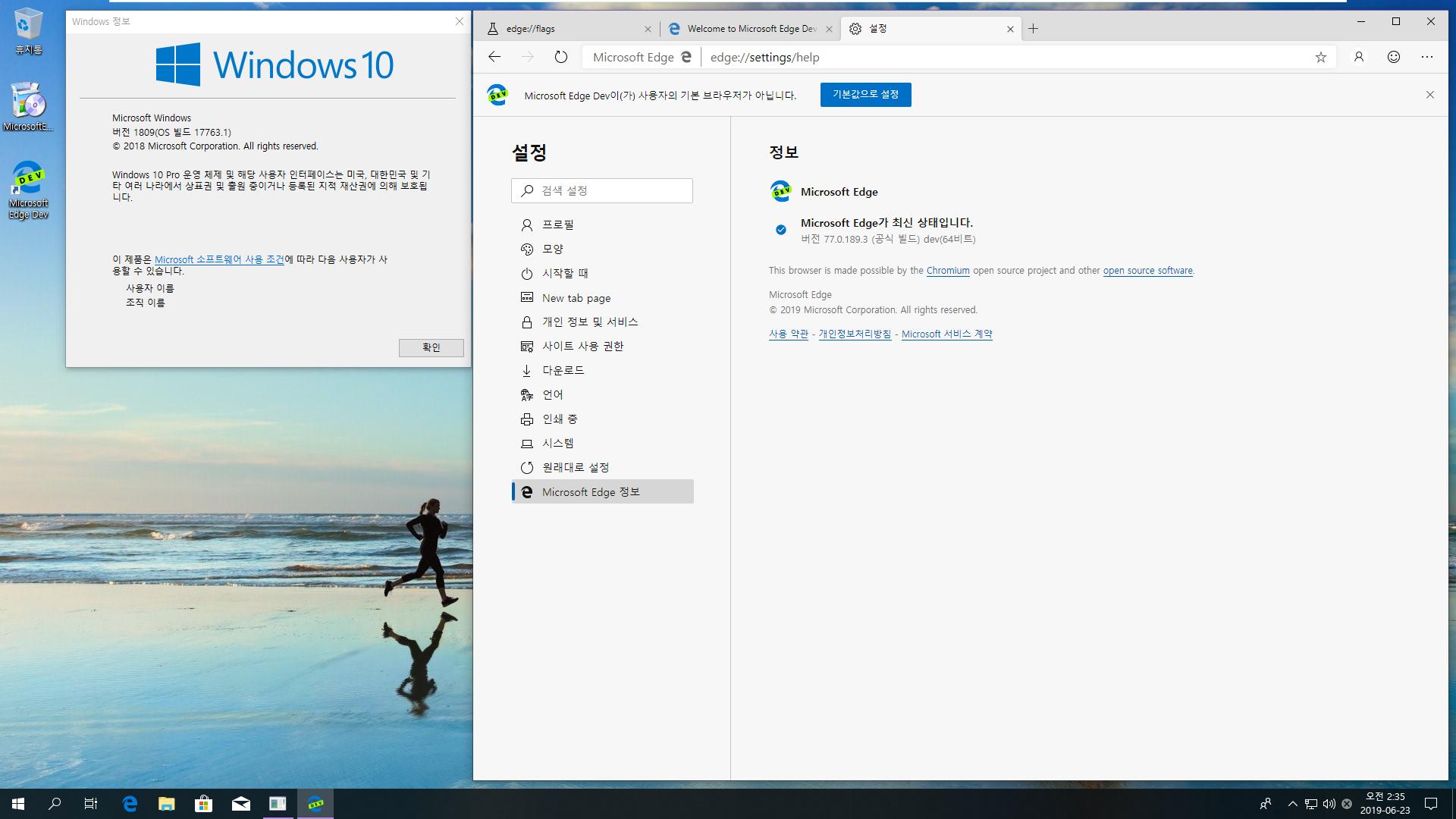 크로미엄 기반 엣지 - 윈도10 에 버전 77.0.189.3 (공식 빌드) dev(64비트) 설치해봤습니다 - 1번째 2019-06-23_023536.png
