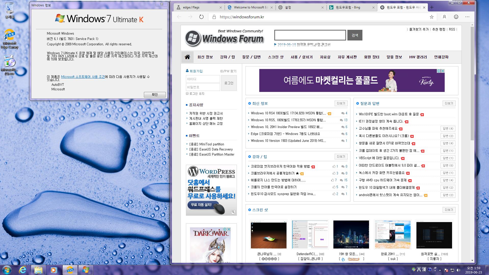 크로미엄 기반 엣지 - 윈도7 에 버전 77.0.197.0 (공식 빌드) canary(64비트) 설치해봤습니다 - 2번째 - 한국어로 설정하기 2019-06-23_015900.png