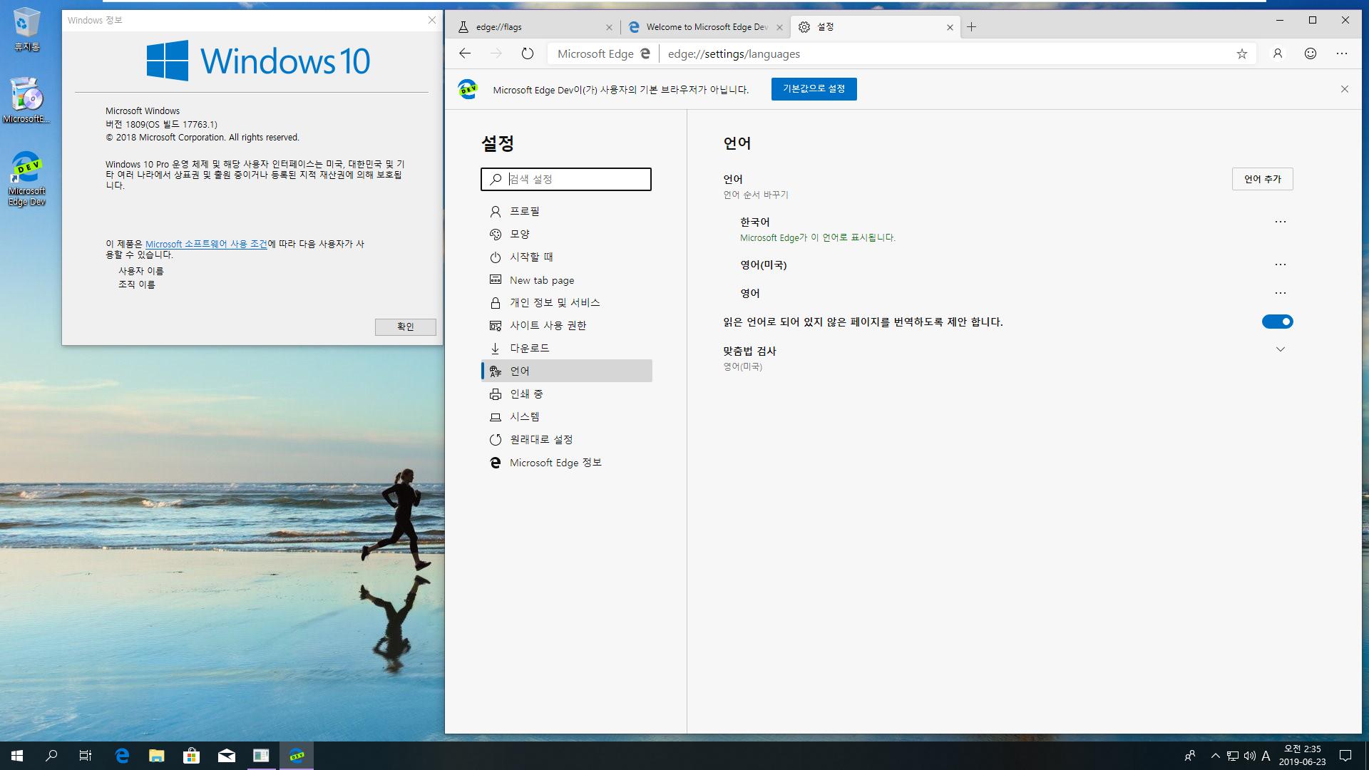 크로미엄 기반 엣지 - 윈도10 에 버전 77.0.189.3 (공식 빌드) dev(64비트) 설치해봤습니다 - 1번째 2019-06-23_023516.png